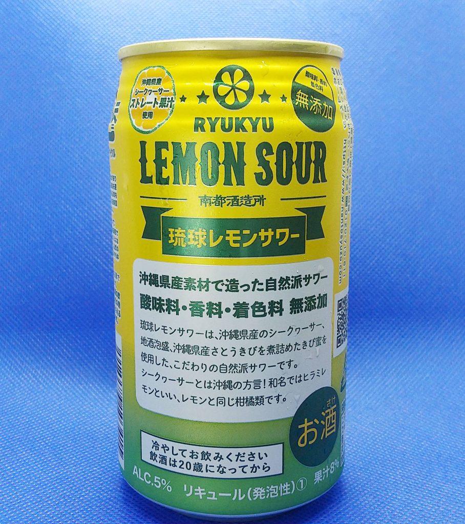 琉球レモンサワー裏面