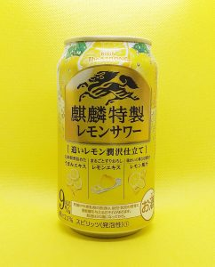 麒麟特製レモンサワー_ic