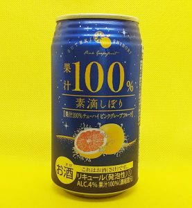 素滴しぼり 果汁100%ピンクグレープフルーツ_ic