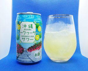 沖縄シークヮーサーサワー_ic