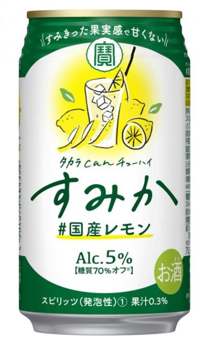 すみか#国産レモン