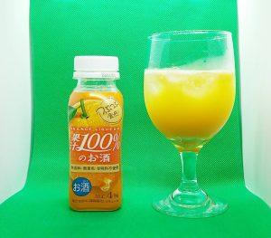 果汁100%のお酒オレンジ_ic