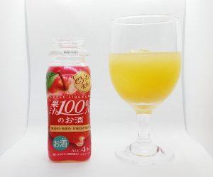 果汁100%のお酒アップル_ic