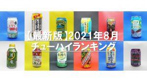 2021年8月缶チューハイおすすめランキング