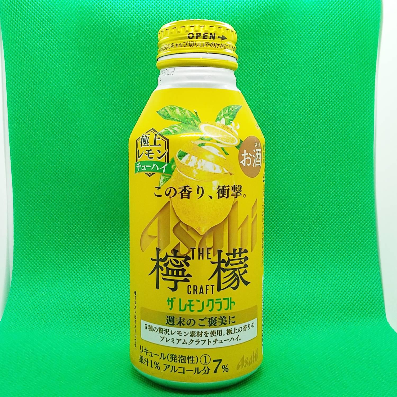 ザ・レモンクラフト 極上レモン